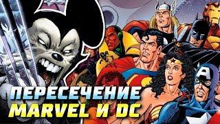Marvel часть вселенной DC?! Случаи, когда миры пересекались | Марвел | ДС | Кроссовер