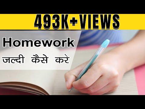 How to Finish your Homework Faster | Homework Jaldi Kaise Kare | Letstute in Hindi