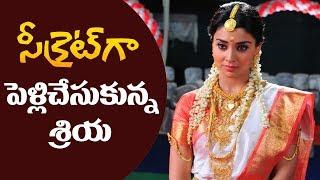 సీక్రెట్ గా పెళ్లిచేసుకున్న శ్రియ   Actress Shriya Secret Marriage