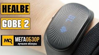 видео Healbe GoBe2: российский умный браслет, который сам считает калории