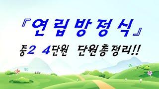 연립방정식 단원총정리 - 중2수학 4단원 – 중학수학완…