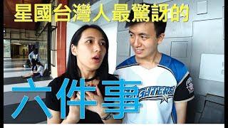 什麼是台灣腔?星國台灣人最驚訝的六件事!