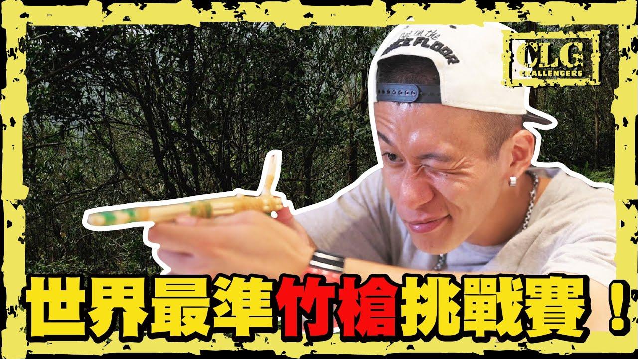 世界最準竹槍挑戰賽!?第一次做竹槍就上手!【復刻童年挑戰】【CC字幕】