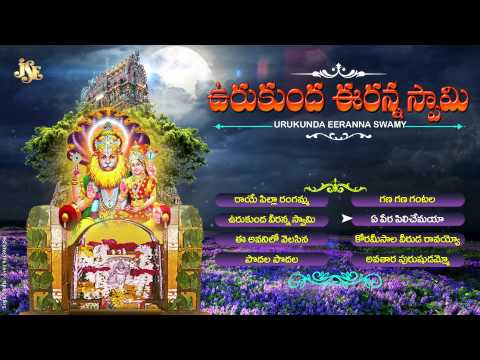 Urukunda Veeranna Swamy Telangana Devotional Songs||Jukebox||Lord Narasimha Devotional Telugu Songs