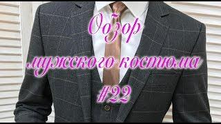 Обзор мужского костюма и пиджака #22