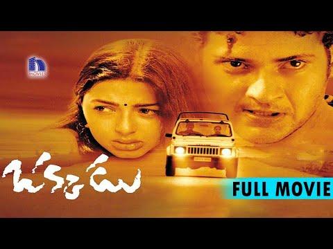 Okkadu Telugu Full Movie || HD || Mahesh Babu, Bhumika Chawla, Prakash Raj