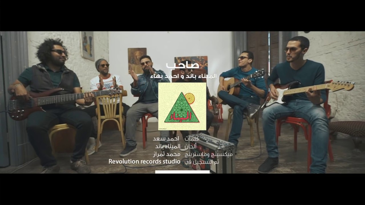 almena-ft-ahmed-bahaa-sharmoofers-sahb-friend-almena-almyna