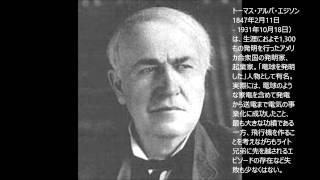 エジソンは生涯に凡そ1300もの発明を行った人物でとして有名です。 また...