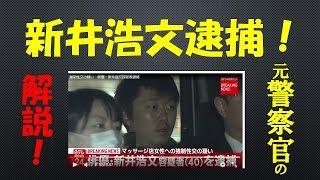俳優の新井浩文さんが強制性交の疑いで逮捕されました。 本人は容疑を認...
