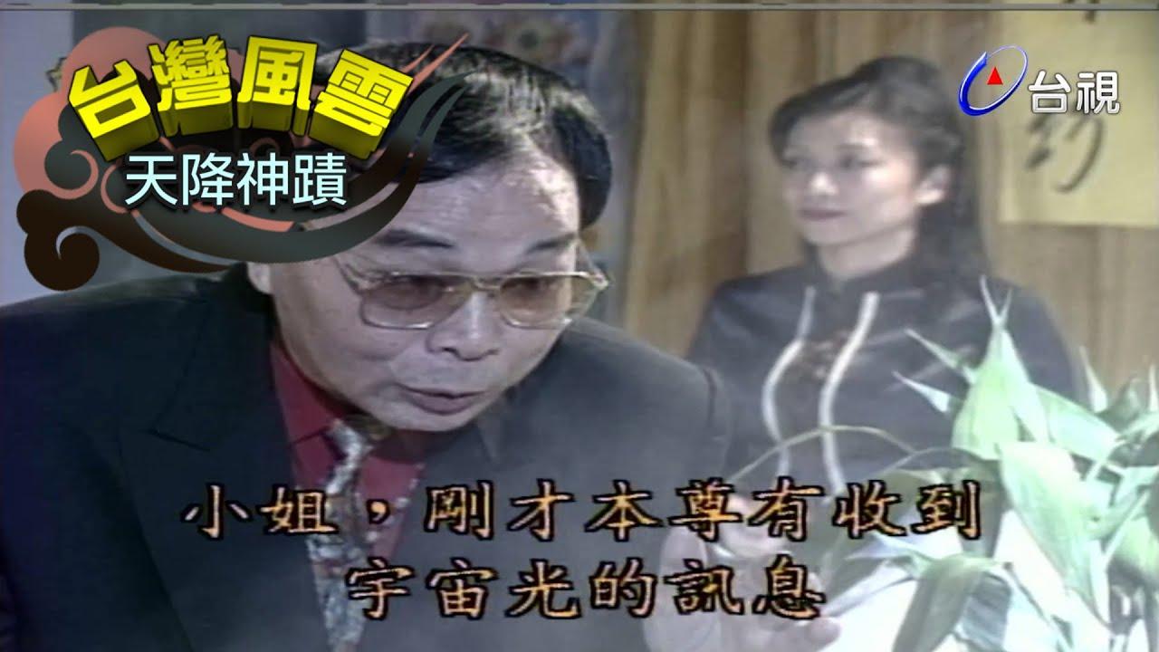 臺灣風雲 第 54 集【天降神蹟】 - YouTube