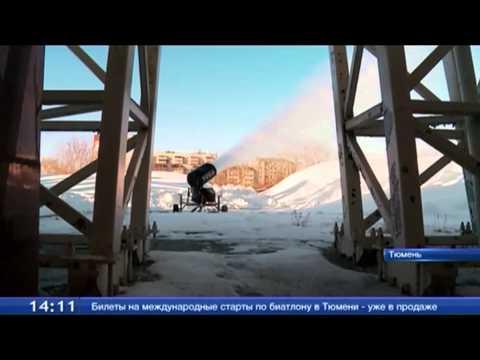 В Тюмени морозят снег к гонке чемпионов по биатлону