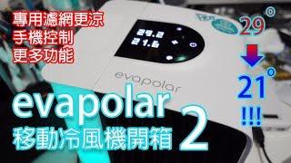 [專用濾網更涼] evapolar 2 小型冷風機 開箱評測