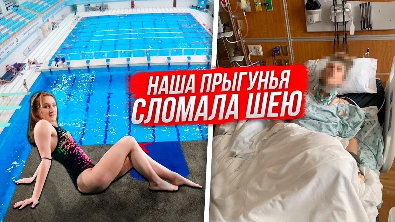 Даша прыгнула и СЛОМАЛА ШЕЮ | 3 причины, когда прыжки в воду опасны для здоровья