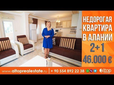 Недвижимость в Турции. Купить недорого недвижимость в Алании у моря. Недорогая квартира в Турции.