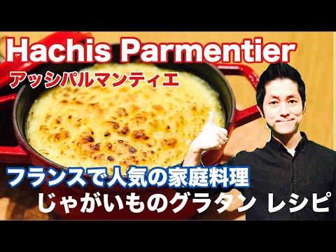 アッシ パルマンティエ Hachis Parmentier 作り方 フランスの家庭料理 じゃがいものグラタン レシピ プロのフレンチシェフ直伝 Chef koji