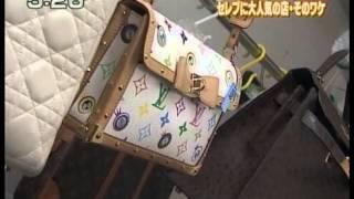 美靴工房テレビ出演動画