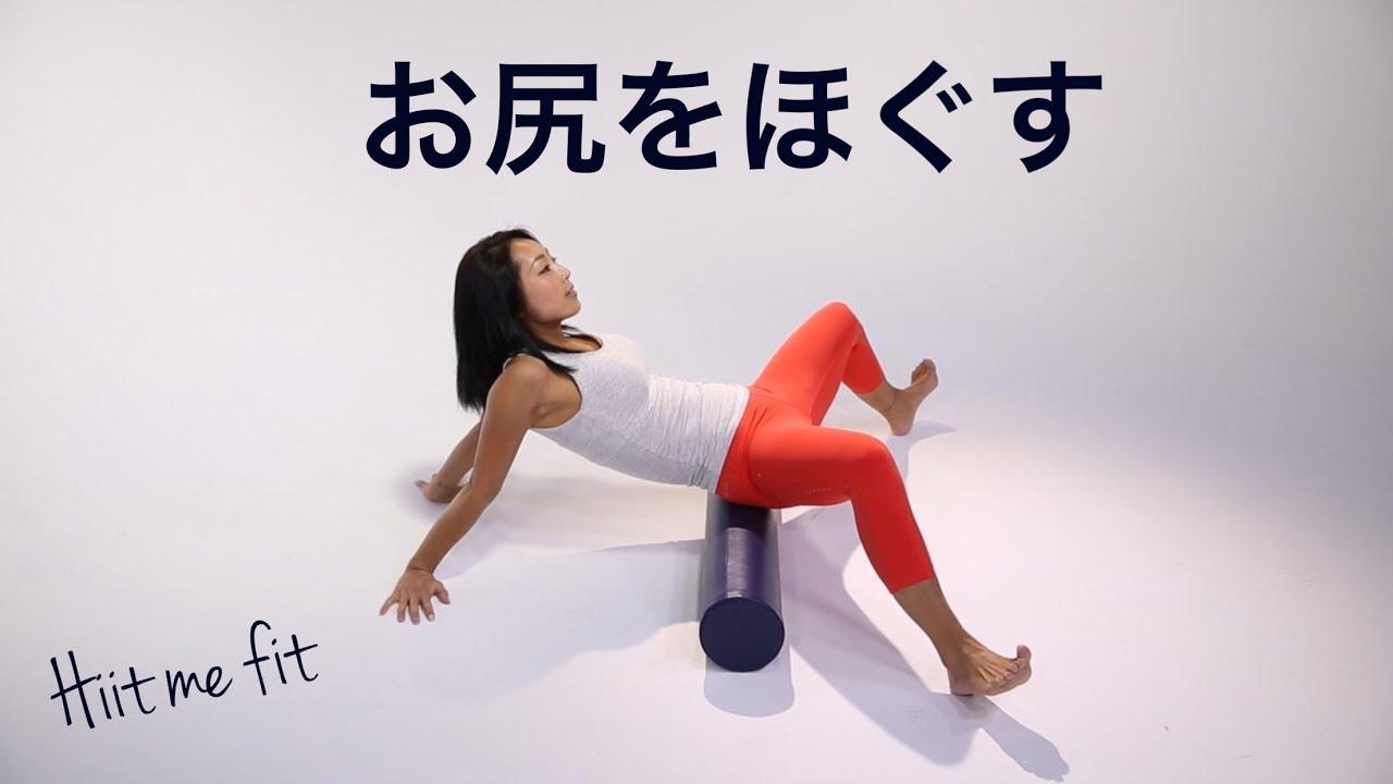 筋肉 ほぐす を の おしり