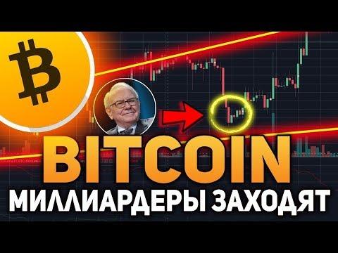 Миллиардеры Forbes Скупают Биткоин! Огромные Деньги Идут на Рынок Криптовалют Июль 2019 Прогноз