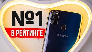 Samsung Galaxy M30s Обзор ПЕРВОЕ МЕСТО В НАШЕМ РЕЙТИНГЕ