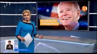 Джо Байден возглавил предвыборную гонку демократов в США