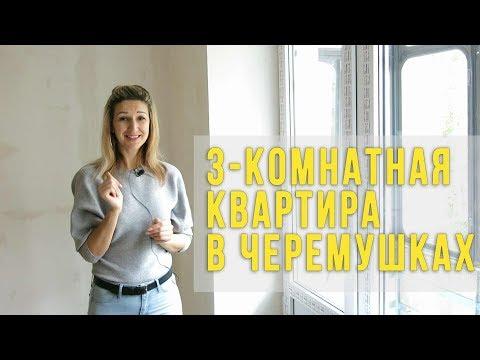 3-комнатная квартира в  микрорайоне Черёмушки. Квартирный обзор Краснодар