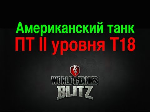 ПТ II уровня Танк - т18. Соло стрим в WORLD of TANKS BLITZ на iPad, iPhone, iPod