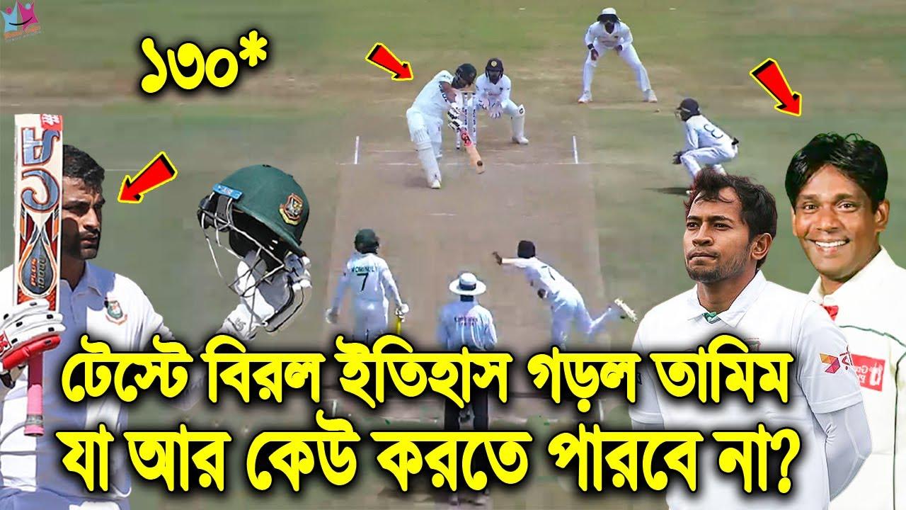 ржмрж╛ржШрж╛ржмрж╛ржШрж╛ ржмрзНржпрж╛ржЯрж╕ржорзНржпрж╛ржиржжрзЗрж░ ржкрзЗржЫржирзЗ ржлрзЗрж▓рзЗ ржирждрзБржи ржПржХ ржмрж┐рж░рж▓ рж░рзЗржХрж░рзНржб ржЧрзЬрж▓рзЛ рждрж╛ржорж┐ржоред Tamim Iqbalред Sri Lanka Test 2021