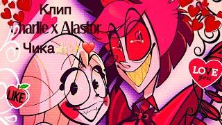 Clip Charlie x Alastor - Чика💋✨