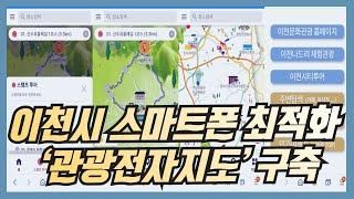 이천시 스마트폰 최적화 '관광전자지도' 구축 국민의소리…