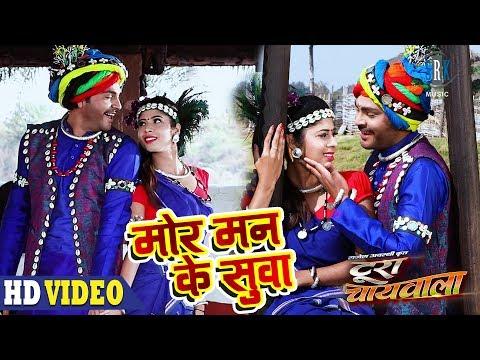Mor Mann Ke Suva   मोर मन के सुवा   Superhit CG Movie Song   Toora Chaiwala - CG Movie