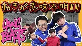 【Gang Beasts】ガチでやり合う時が来た!動きが面白すぎて腹筋崩壊www【GameMarket】