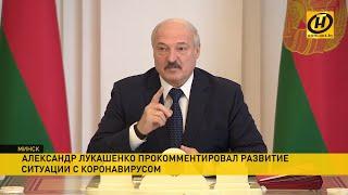 Коронавирус Зачем Россия закрыла границу Лукашенко прокомментировал