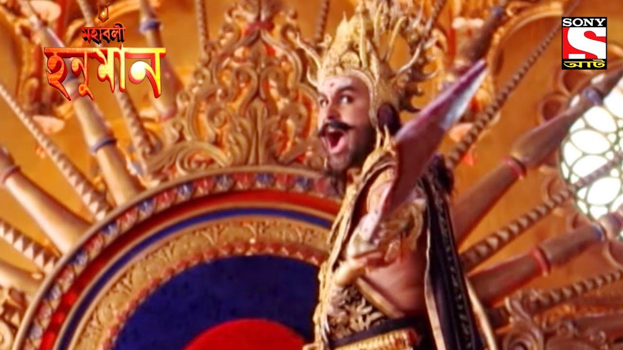 অভিশাপ থেকে মুক্তি লঙ্কিনী | মহাবলী হনুমান | Mahabali Hanuman | Episode - 381