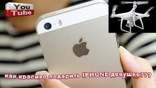 Как подарить девушке iPhone 📱 ???!!!!