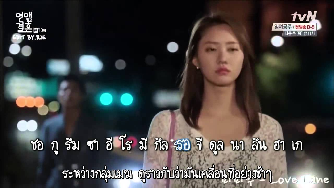 Marriage not dating ep 2 eng sub viki