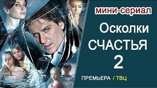 Осколки счастья 2 сезон /сериал 2016/ Премьера! Наше кино