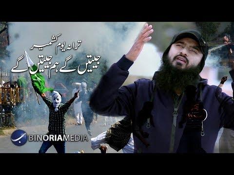 Jetayn Gain Hum Jetayn Gain   Kashmir Day Nasheed