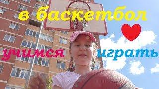 УЧУСЬ ИГРАТЬ В БАСКЕТБОЛ | LEARN TO PLAY BASKETBALL