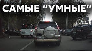 """Подборка САМЫХ """"УМНЫХ"""" водителей #98"""