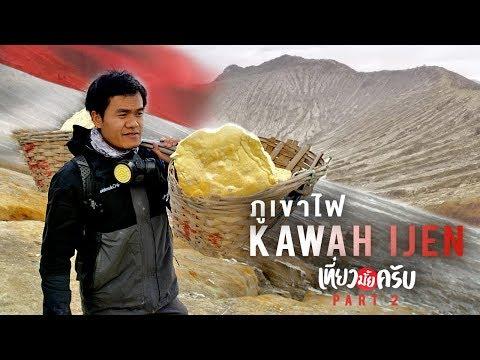 เที่ยวมั้ยครับ EP.11 ตะลุยภูเขาไฟ Kawah Ijen ตามล่าเปลวเพลิงสีฟ้า (Part 2/3)