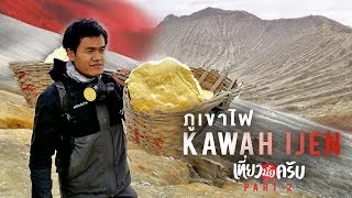 เที่ยวมั้ยครับ-ep-11-ตะลุยภูเขาไฟ-kawah-ijen-ตามล่าเปลวเพลิงสีฟ้า-part-2-3