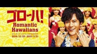 『ハワイアンズ』キャンペーンキャラクターに起用された稲垣吾郎.