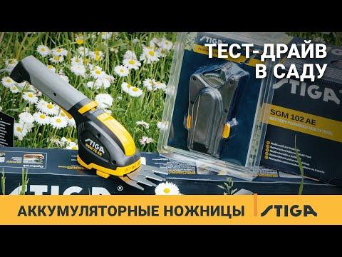 Тест-драйв аккумуляторных ножниц STIGA SGM