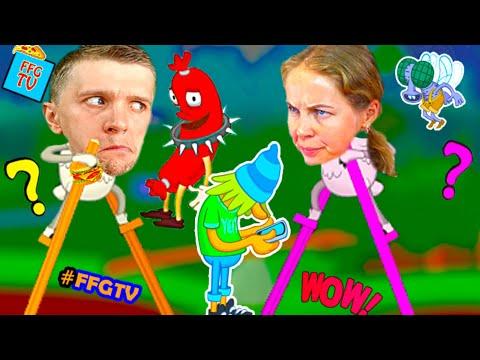Забавное ПРИКЛЮЧЕНИЯ на ХОДУЛЯХ от FFGTV в Игре Walk Master Мама и Папа ТАКОГО не ОЖИДАЛИ!
