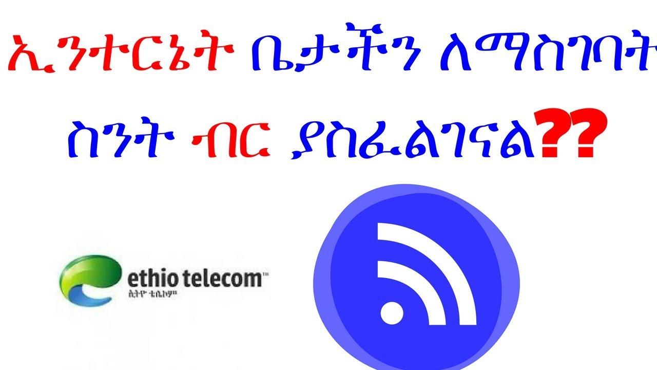 wifi internet in ethiopia ኢንተርኔት እንዴት በመኖሪያ ቤታችን ማስገባት እንችላለን