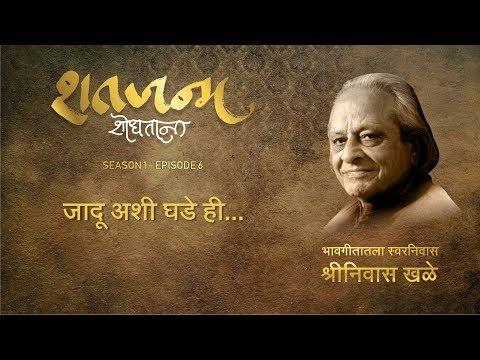 Shatajanma Shodhatana | SE01 EP06 | Jadu Ashi Ghade Hi (जादू अशी घडे ही) |  Shrinivas Khale