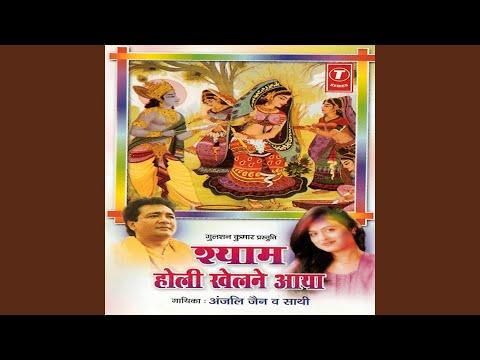 Shyam Holi Khelne Aaya