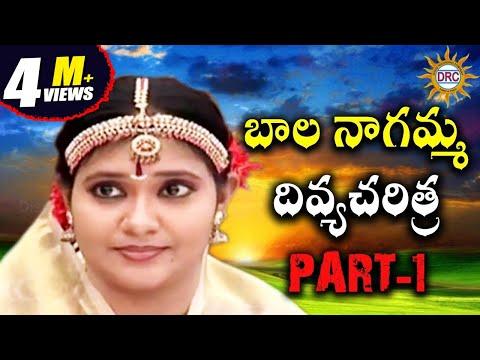Balanagamma Divya Charitra  Part1|| Disco reacoding Company thumbnail
