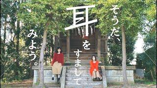 神田莉緒香とanzuが 日本(主に東京)の面白そうなところを ゆる調査するシリーズ。 今回はジブリ作品「耳をすませば」の モデルになった街、聖蹟...