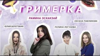 Гримерка шоу Рамина Эсхакзай Самый красивый мужчина Украины Идеальный макияж Что в сумке
